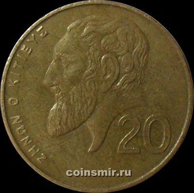 20 центов 2001 Кипр. Зенон Китийский.