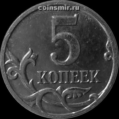 5 копеек 2008 М Россия.