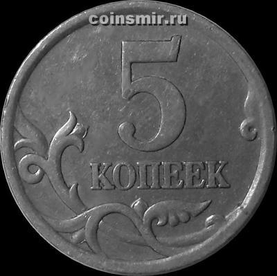 5 копеек 2003 С-П Россия.