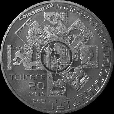 50 тенге 2013 Казахстан. 20-летие введения национальной валюты.
