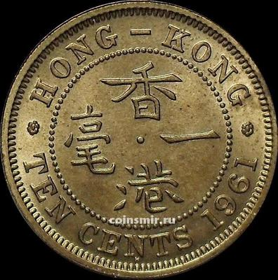 10 центов 1961 Гонконг.