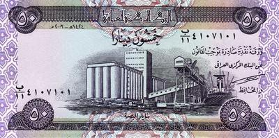50 динар 2003 Ирак.