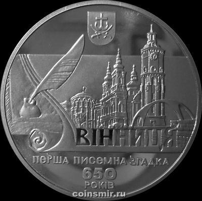 5 гривен 2013 Украина. Винница.