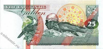 25 гульденов 1996 Суринам.