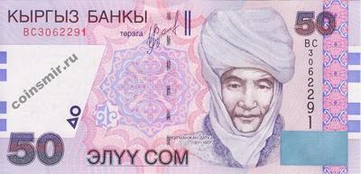 50 сом 2002 Киргизия.