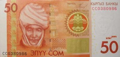 50 сом 2009 Киргизия.