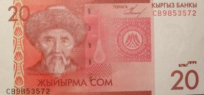 20 сом 2009 Киргизия.