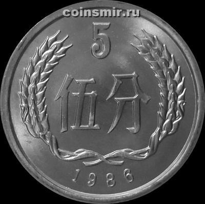 5 фыней 1986 Китай.