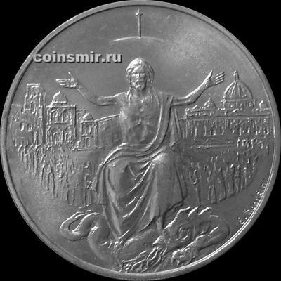500 лир 1983-84 Ватикан. Чрезвычайный Святой Год.