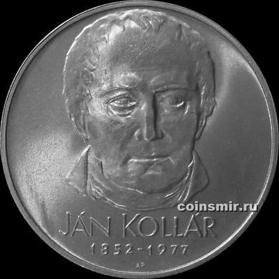 50 крон 1977 Чехословакия. Ян Коллар. UNC.