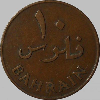 10 филсов 1965 Бахрейн.