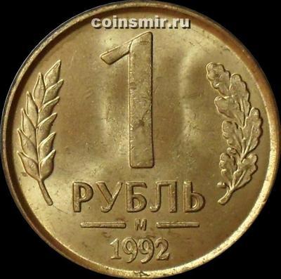 1 рубль 1992 М Россия.