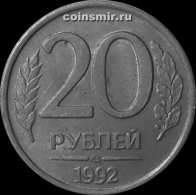20 рублей 1992 ЛМД Россия.