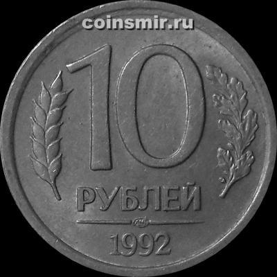 10 рублей 1992 ЛМД Россия.