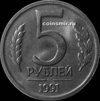 5 рублей 1991 ЛМД СССР.  ГКЧП.