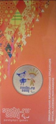 25 рублей 2013 СПМД Россия. Лучик и Снежинка. Олимпиада 2014.  Цветная.