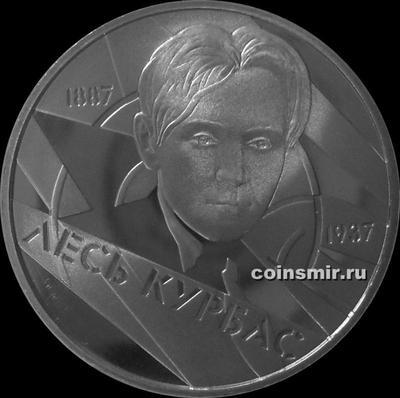 2 гривны 2007 Украина. Лесь Курбас.