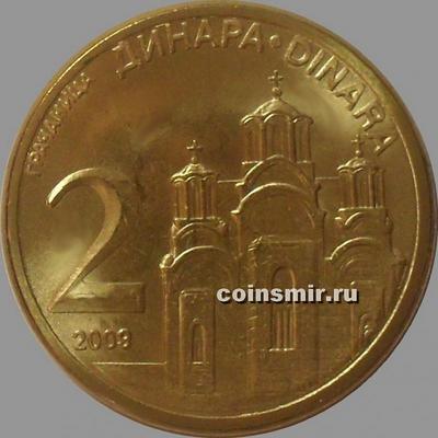 2 динара 2009 Сербия.