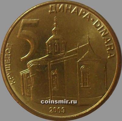 5 динаров 2009 Сербия.
