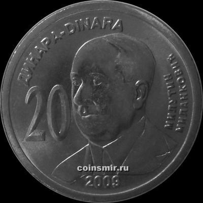 20 динаров 2009 Сербия. Милутин Миланкович.