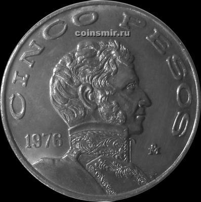 5 песо 1976 Мексика. (в наличии 1972 год)