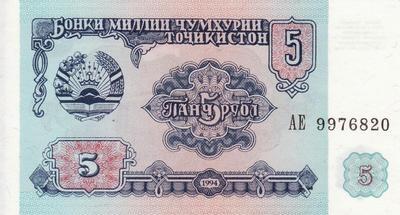 5 рублей 1994 Таджикистан.