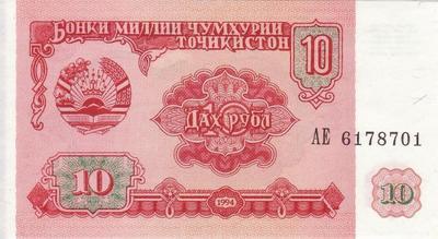 10 рублей 1994 Таджикистан.