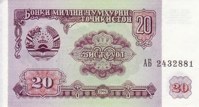 20 рублей 1994 Таджикистан.