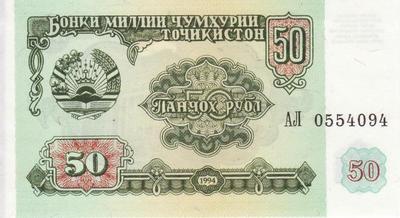 50 рублей 1994 Таджикистан.