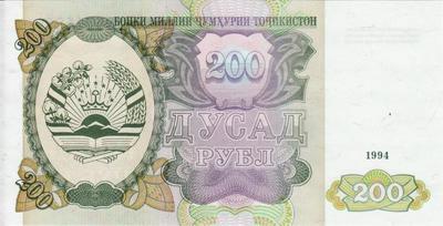 200 рублей 1994 Таджикистан.
