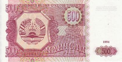 500 рублей 1994 Таджикистан.