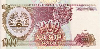 1000 рублей 1994 Таджикистан.