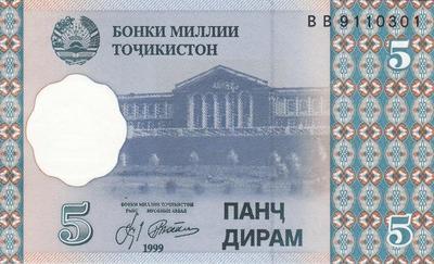 5 дирамов 1999 Таджикистан.