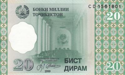 20 дирамов 1999 Таджикистан.