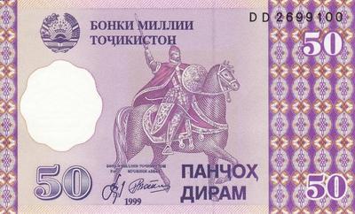 50 дирамов 1999 Таджикистан.