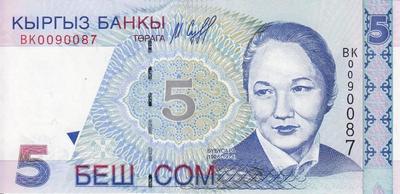 5 сом 1997 Киргизия.