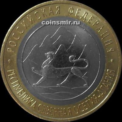 10 рублей 2013 СПМД Россия. Республика Северная Осетия-Алания.