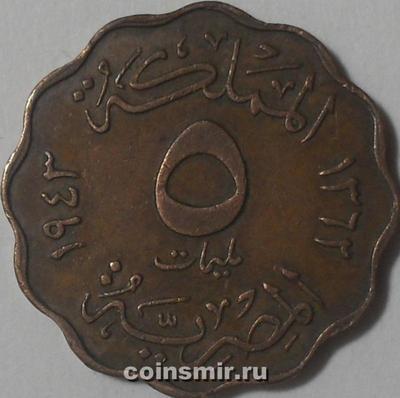 5 милльем 1943  Египет.