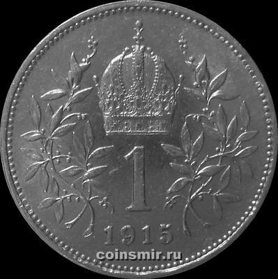 1 корона 1915 Австрия.