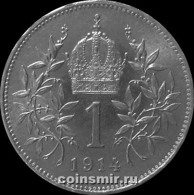 1 корона 1914 Австрия.