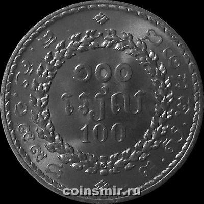 100 риелей 1994 Камбоджа.