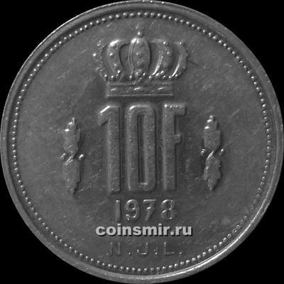 10 франков 1978 Люксембург.