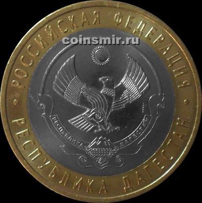 10 рублей 2013 СПМД Россия. Республика Дагестан.