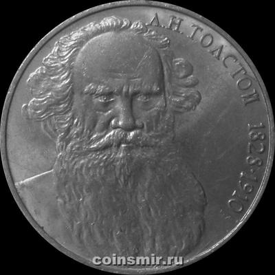 1 рубль 1988 СССР.  Л.Н.Толстой.