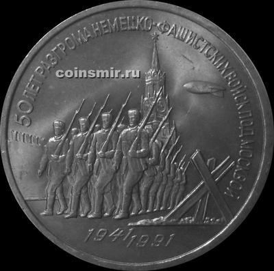 3 рубля 1991 СССР. 50 лет разгрома немецко-фашистских войск под Москвой.