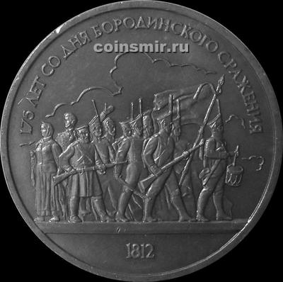 1 рубль 1987 СССР. Бородино. Барельеф.