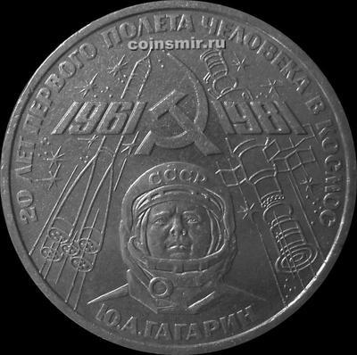 1 рубль 1981 СССР.  Ю.А.Гагарин.