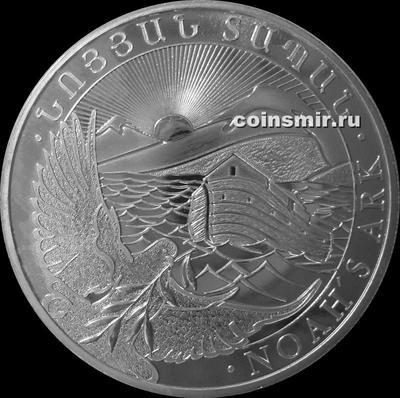 500 драм 2013 Армения. Ноев Ковчег.