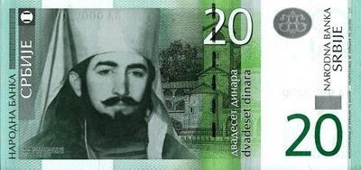 20 динаров 2013 Сербия.