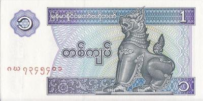 1 кьят 1996 Мьянма.